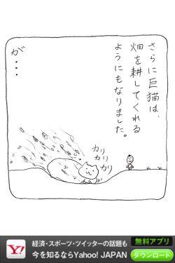 進撃の巨猫 ~地球滅亡までの10ヶ月~17