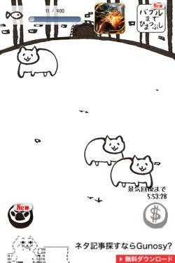 進撃の巨猫 ~地球滅亡までの10ヶ月~18