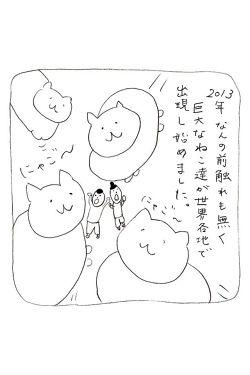 進撃の巨猫 ~地球滅亡までの10ヶ月~2
