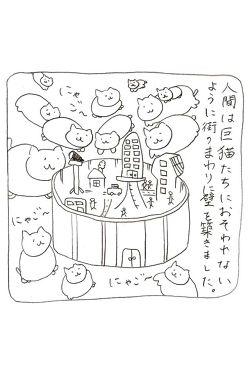 進撃の巨猫 ~地球滅亡までの10ヶ月~3