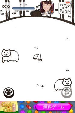 進撃の巨猫 ~地球滅亡までの10ヶ月~4