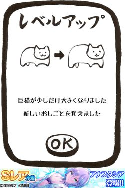 進撃の巨猫 ~地球滅亡までの10ヶ月~8