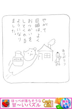 進撃の巨猫 ~地球滅亡までの10ヶ月~9