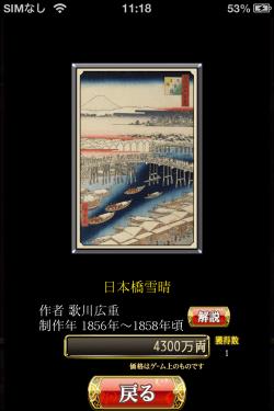 花札MIYABI10