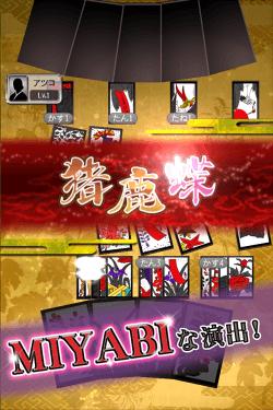 花札MIYABI11