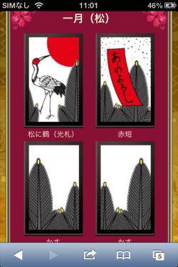 花札MIYABI2