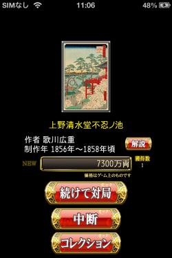 花札MIYABI8