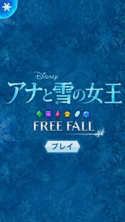 アナと雪の女王: Free Fall1