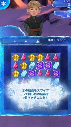 アナと雪の女王: Free Fall3