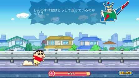 クレヨンしんちゃん 嵐を呼ぶ 炎のカスカベランナー!!2