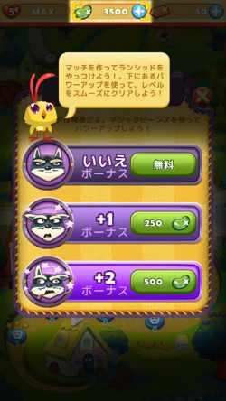 ファームヒーロー11