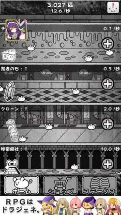 ネズミだくだく 〜マウス繁殖セット〜11