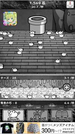 ネズミだくだく 〜マウス繁殖セット〜14