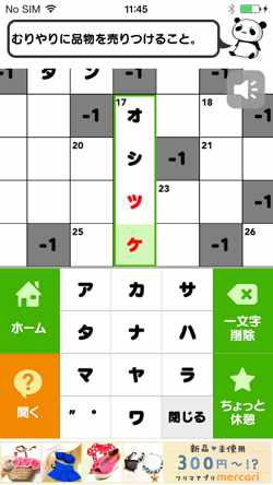 crossword5