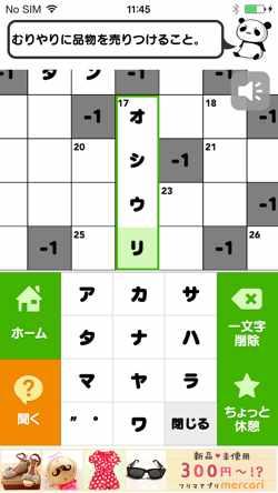 crossword6