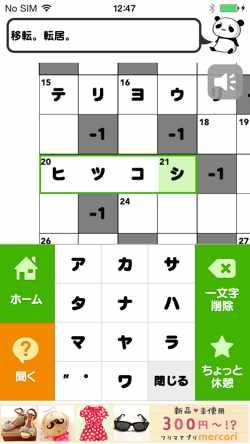 crossword9