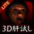 【3D肝試し~呪われた廃屋~】最後まで攻略できるか?ホラーファン必見!